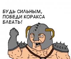 Баратус из hexen блеать