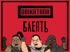 daikatana блеать