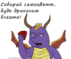 spyro the Dragon блеать